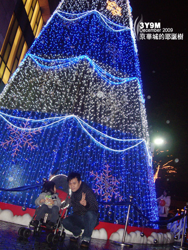 京華城的耶誕樹
