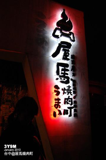 2010/01/02 屋馬燒肉町