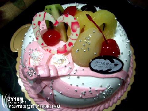 我今年的生日蛋糕