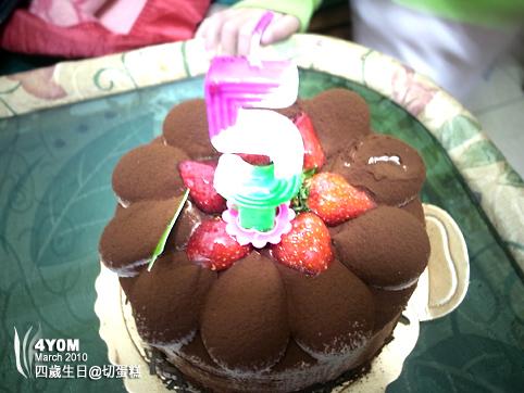 4歲的生日蛋糕