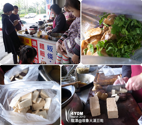 龍潭大溪某個好吃的豆乾