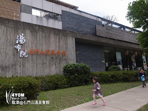 2010/03/27,石門山溫泉會館