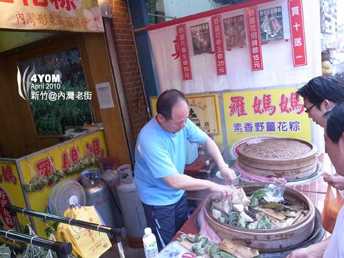 好吃的野薑花粽