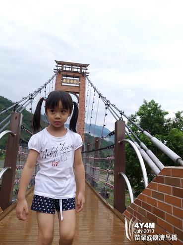 苗栗康濟吊橋