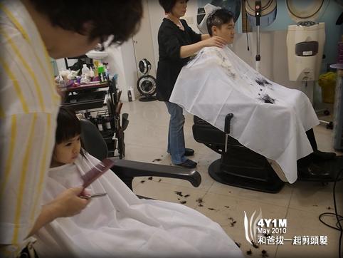 和爸拔一起剪頭髮