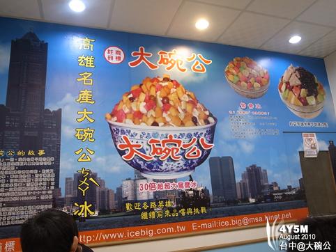 2010/08/14,大碗公亞熱帶美食冰城
