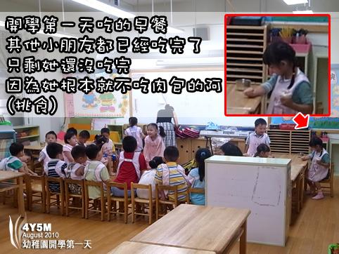 幼稚園開學第一天