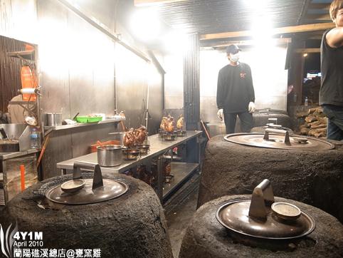 燒甕窯雞的爐