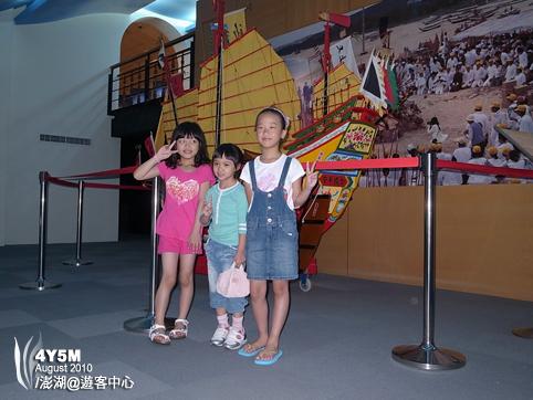 澎湖第一站~遊客中心