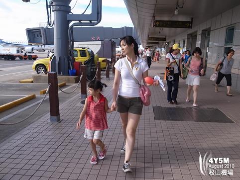 回到松山機場了