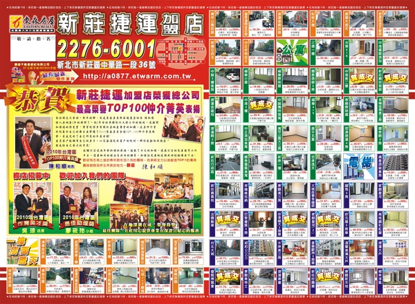 10001-東森新莊捷運-B3.jpg