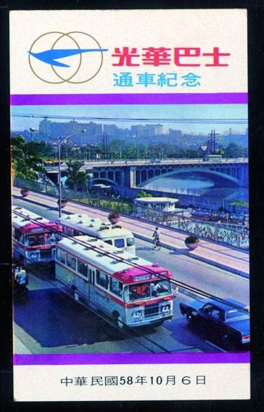 光華巴士老卡片SCAN7-1.jpg