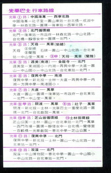 光華巴士老卡片SCAN8-1.jpg