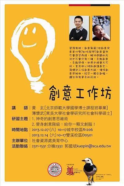 2013東吳大學美育中心創意課程DM