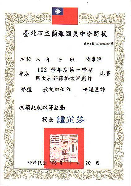 賀!蘭雅國中八年級吳秉澄榮獲「蘭雅國中部落格文學創作」散文組佳作!