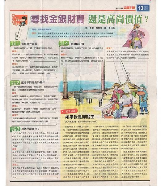 中學生報師資專欄-20140401