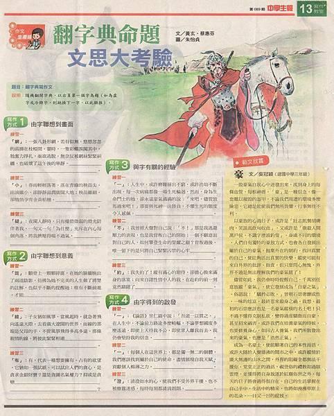 中學生報89期02