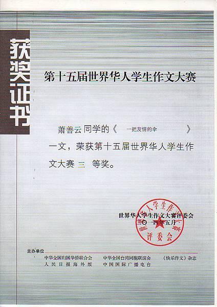 三等獎-蕭善云