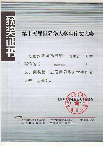指導老師獎-4