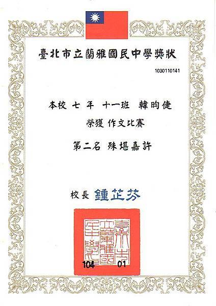 韓昀倢作文比賽第二名