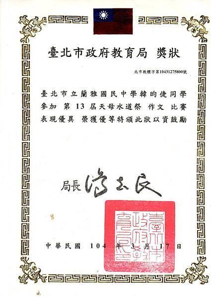 韓昀倢水道祭作文優等獎