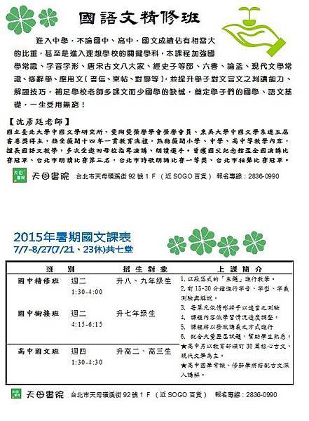 2015暑期國文課
