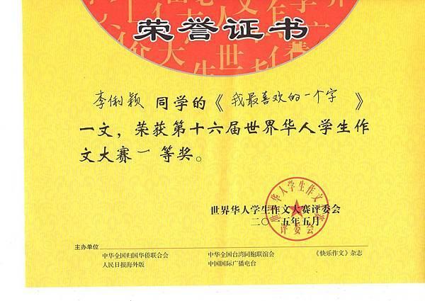 世界華人作文大賽一等獎-李俐穎