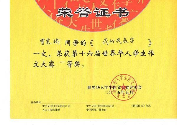 世界華人作文大賽一等獎-曾惠瑜