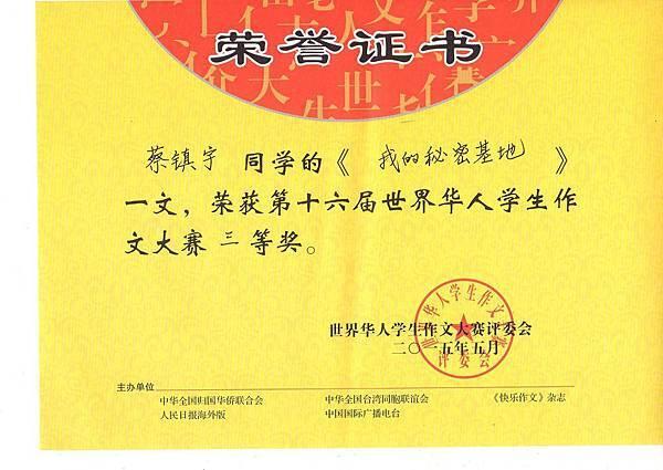世界華人作文大賽三等獎-蔡鎮宇
