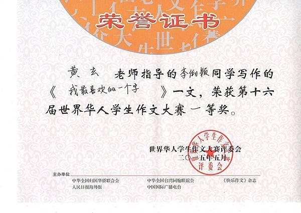 世界華人作文大賽老師指導一等獎-黃玄