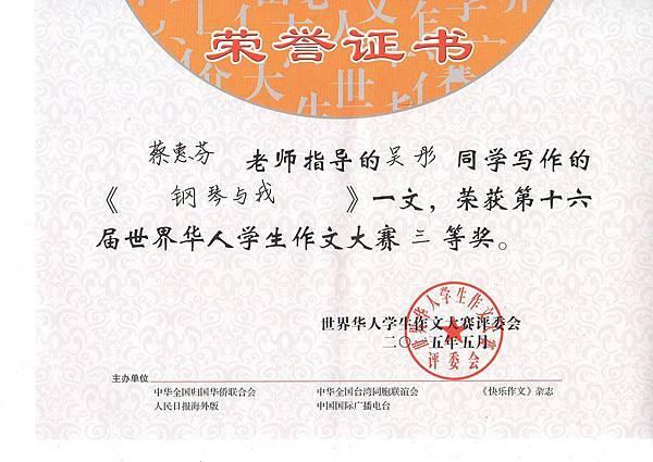 世界華人作文大賽老師指導二等獎-蔡惠芬