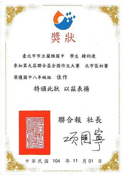 昀倢-聯合文學獎獎狀