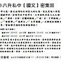 ★小六升私中國文密集班★