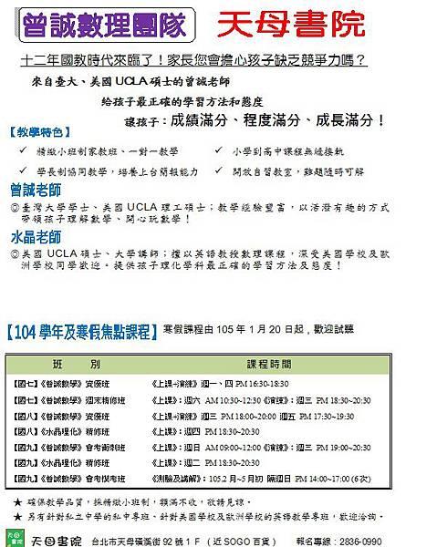 ★國中國文精修班★寒假及新學期課表