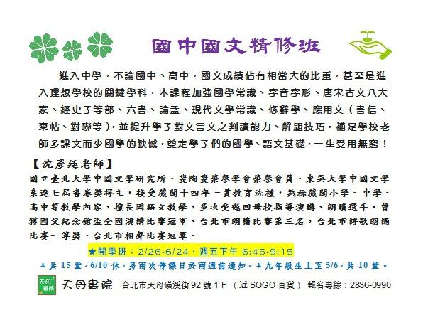國中國文精修班2/26開課