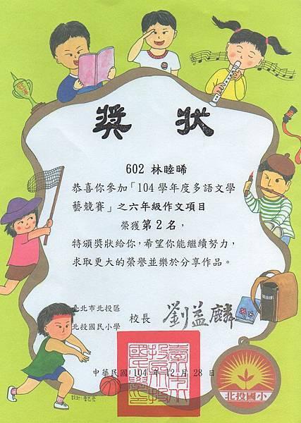 林睦晞多語文六年級第二名