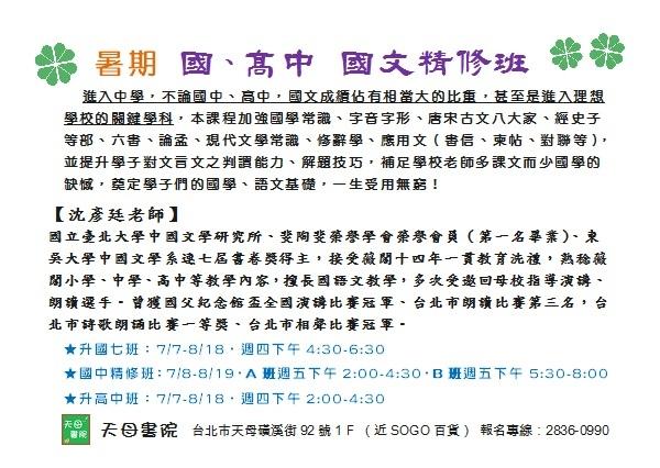 2016暑假國高中國文