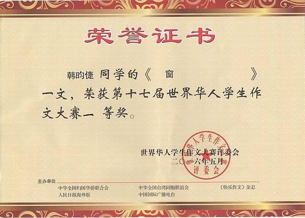 第十七屆世界華人學生作文大賽獎項