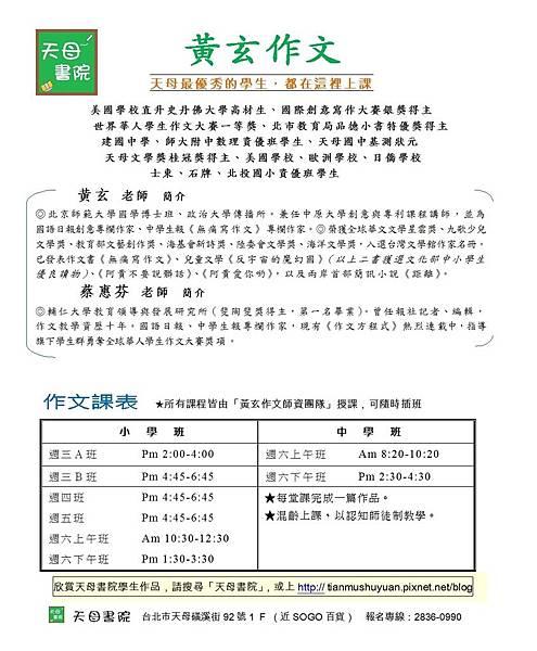 2016.9黃玄作文課表