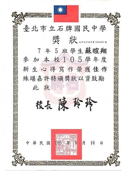 蘇暄翔-新生心得寫作佳作獎狀.jpg