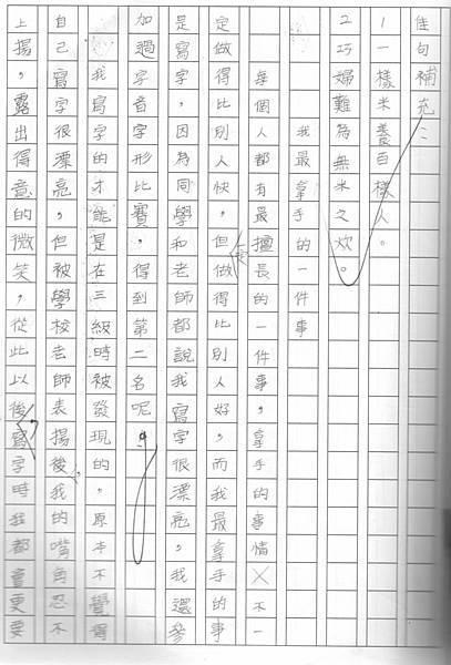 我最拿手的一件事-謝佩玄三年級
