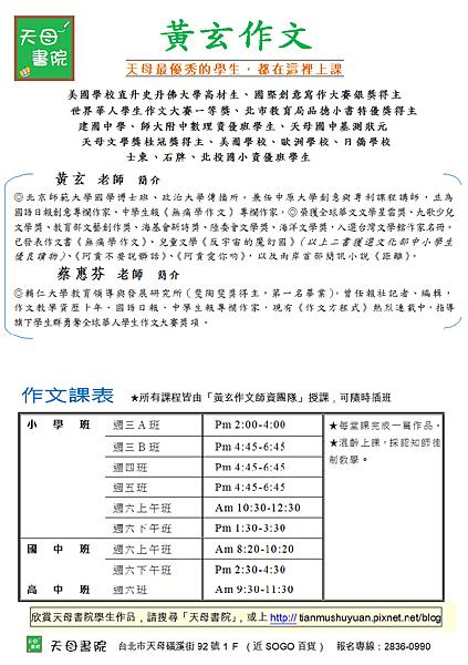 2017.2作文課表