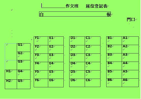 座位表_大教室