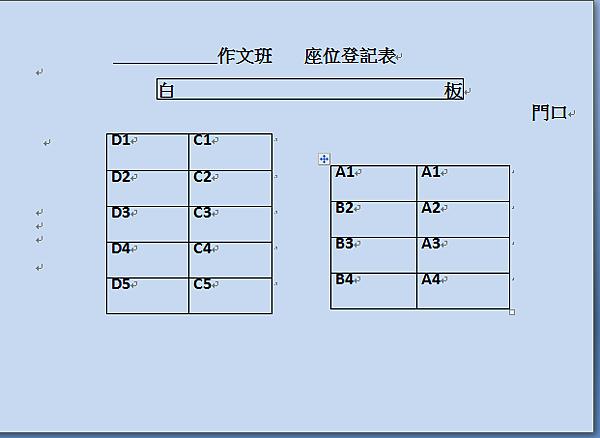 座位表_藍晶晶教室