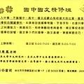 2017初夏國中國文