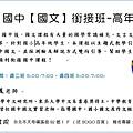 2017初夏國中國文銜接班-高年級
