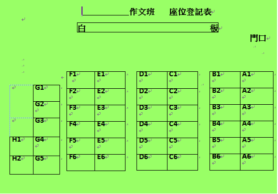 綠底座位表