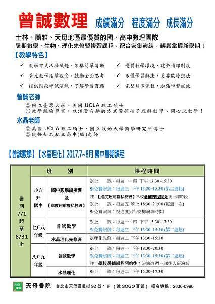 2017 暑假曾誠國中數學_七八九年級(已修正)_(1)