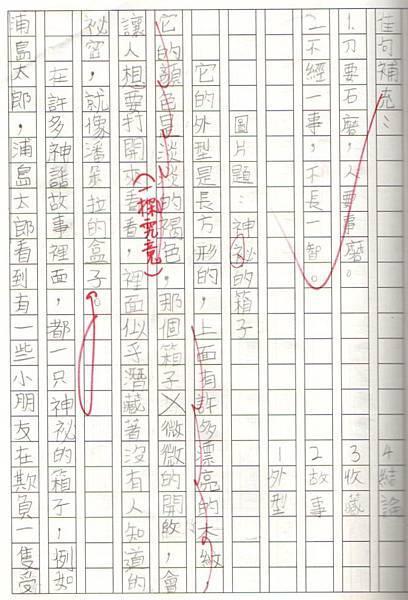 神祕的箱子-蘭雅國小三年級洪莘菲