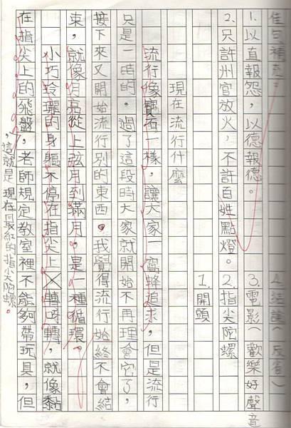 現在流行什麼-蘭雅國小四年級劉穎臻
